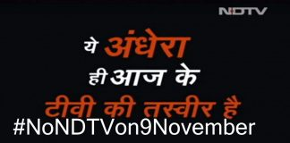 NO NDTV on 9 nov social media viral