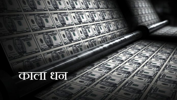 kala-dhan-black-money