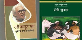 topi-shukla-novel-by-rahi-masoom-raza-review-by ma jivan shaifaly making india