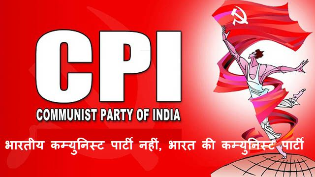 cpi communist party of india making india